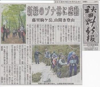 2015.5.24 藤里駒ヶ岳記事-1.jpg