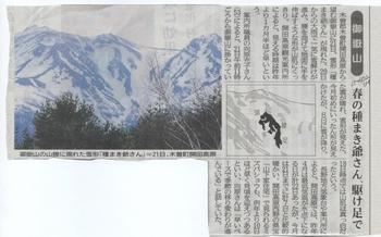 20150422信濃毎日新聞「御嶽山の雪形」.jpg