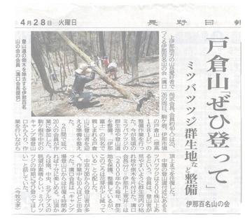 20150428長野日報「戸倉山ぜひ登って」.jpg