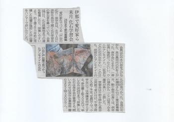 20150718信濃毎日新聞.jpg